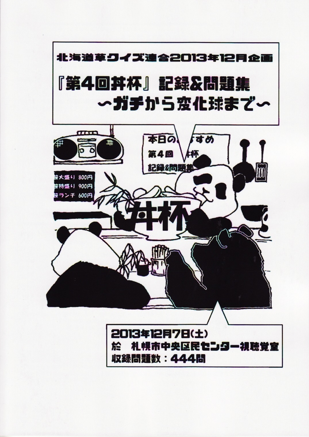 Q19992085